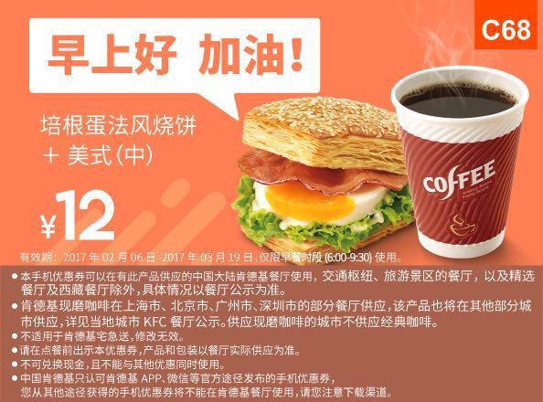 肯德基手机优惠券(早餐特惠)C68:培根蛋法风烧饼+美式 优惠价12元