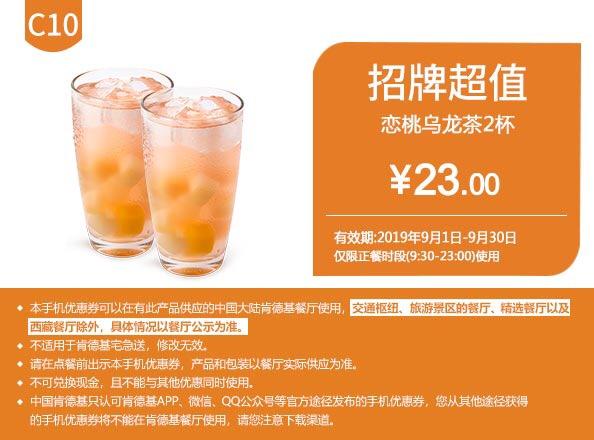 肯德基优惠券(肯德基手机优惠券)C10:恋桃乌龙茶2杯 优惠价23元