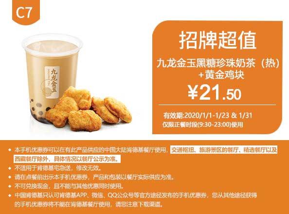 肯德基优惠券(肯德基手机优惠券)C7:九龙金玉黑糖珍珠奶茶(热)+黄金鸡块 优惠价21.5元