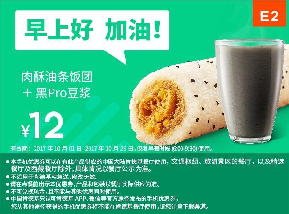 肯德基优惠券(10月肯德基早餐优惠券):E2 肉酥油条饭团+黑Pro豆浆 优惠价12元