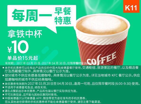 肯德基手机优惠券(早餐特惠)K11:中杯拿铁 优惠价10元