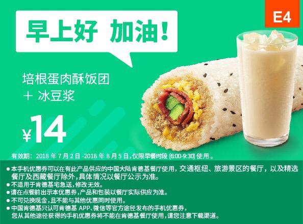 肯德基优惠券(7月肯德基优惠券)早餐券E4:培根蛋肉酥饭团+冰豆浆 优惠价14元