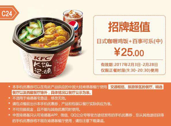 肯德基手机优惠券(肯德基优惠券)C24:日式咖喱饭+百事可乐 优惠价25元