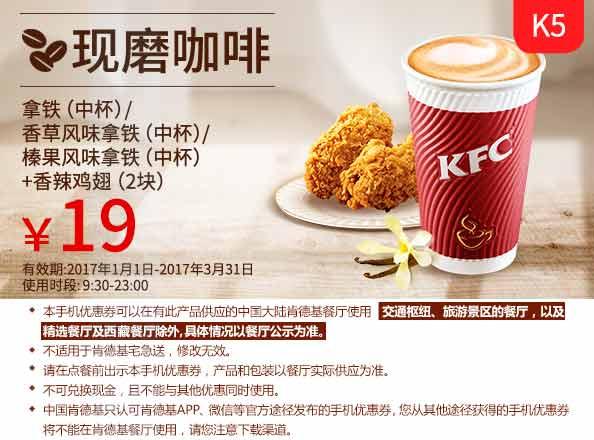 肯德基手机优惠券(2017年肯德基优惠券)K5:拿铁+香辣鸡翅 优惠价19元