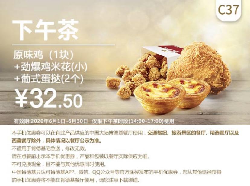 肯德基优惠券(肯德基手机优惠券)C37:原味鸡(1块)+劲爆鸡米花(小)+葡式蛋挞(2个) 优惠价32.5元