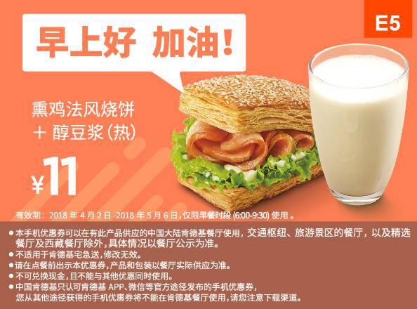 肯德基优惠券(肯德基手机优惠券)E5:熏鸡法风烧饼+醇豆浆(热) 优惠价11元