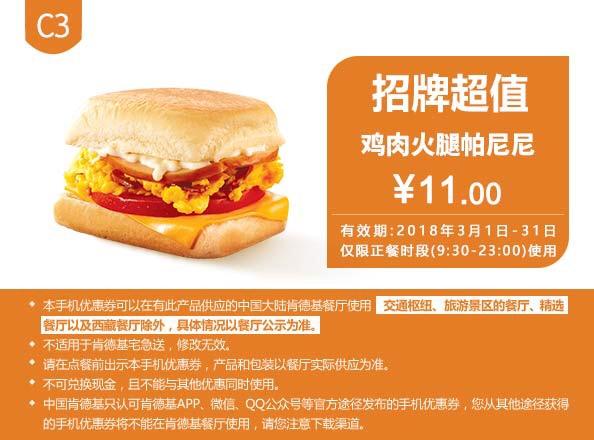 肯德基优惠券(肯德基手机优惠券)C3:鸡肉火腿帕尼尼 优惠价11元