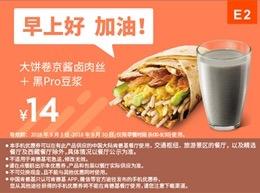 肯德基优惠券(肯德基手机优惠券)E2:大饼卷京酱卤肉丝+黑Pro豆浆 优惠价14元