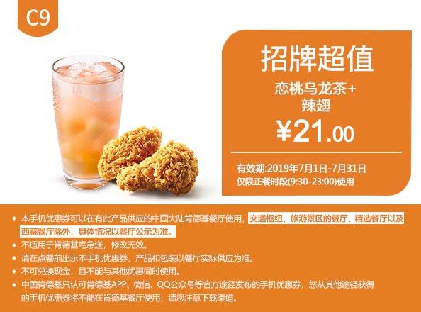 肯德基优惠券(肯德基手机优惠券)C9:恋桃乌龙茶+辣翅 优惠价21元