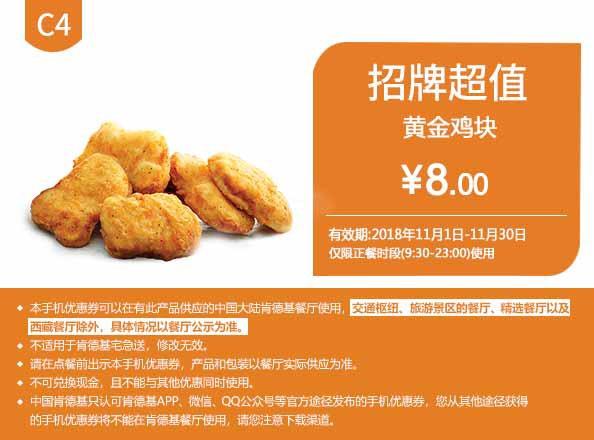 肯德基优惠券(肯德基手机优惠券)C4:黄金鸡块 优惠价8元