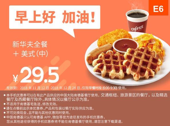 肯德基优惠券(肯德基手机优惠券)E6:新华夫全餐+美式(中) 优惠价29.5元
