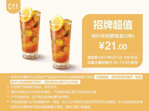 肯德基优惠券(6月肯德基优惠券)C11:2杯伴柠伴桔鲜果茶 优惠价21元