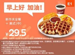 肯德基优惠券(肯德基手机优惠券)E1:新华夫全餐+美式咖啡(中) 优惠价29.5元