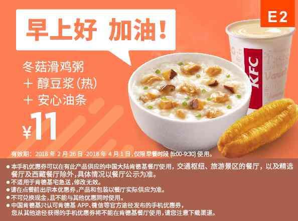肯德基优惠券(肯德基手机优惠券)E2:冬菇滑鸡粥+醇豆浆(热)+安心油条 优惠价11元