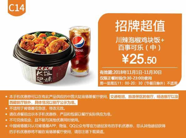 肯德基优惠券(肯德基手机优惠券)C14:川辣泡椒鸡块饭+百事可乐(中)  优惠价25.5元