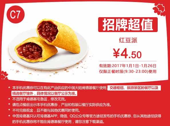 肯德基手机优惠券(2017年肯德基优惠券)C7:红豆派 优惠价4.5元