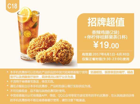 肯德基优惠券(6月肯德基优惠券)C18:香辣鸡翅+伴柠伴桔鲜果茶 优惠价19元