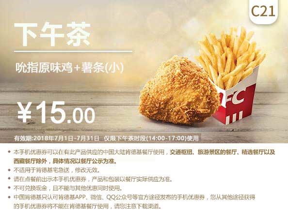 肯德基优惠券(7月肯德基优惠券)下午茶C21:吮指原味鸡+小薯条 优惠价15元