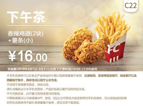肯德基优惠券(肯德基手机优惠券)C22:香辣鸡翅(2块)+薯条(小) 优惠价16元