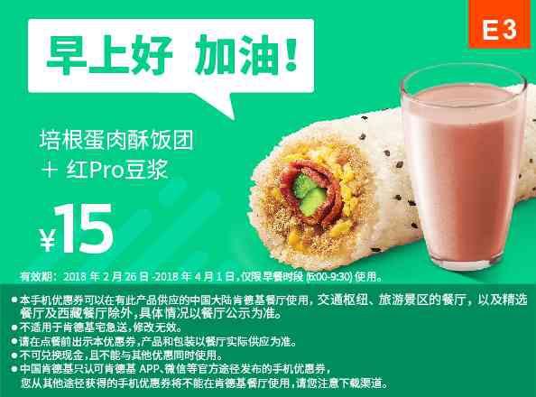 肯德基优惠券(肯德基手机优惠券)E3:培根蛋肉酥饭团+红Pro豆浆 优惠价15元
