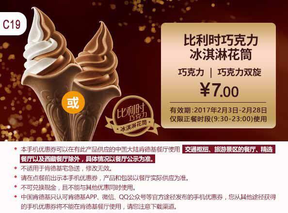 肯德基手机优惠券(肯德基优惠券)C19:比利时巧克力冰淇淋花筒 优惠价7元