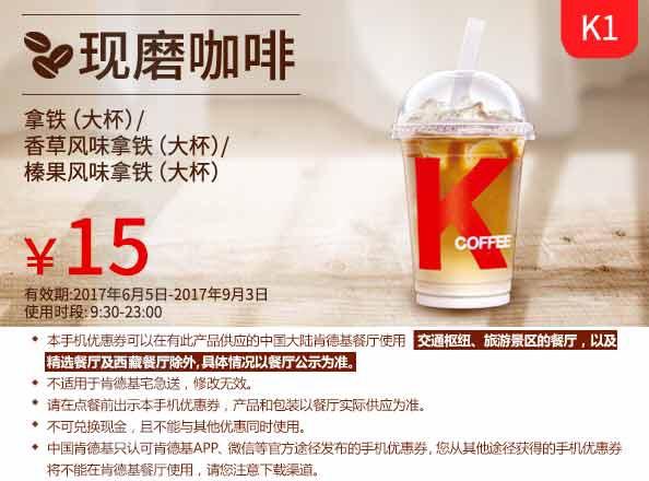 肯德基优惠券(肯德基现磨咖啡)K1:拿铁或香草味拿铁或榛果味拿铁 优惠价15元