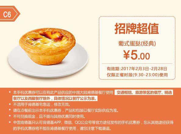 肯德基手机优惠券(肯德基优惠券)C6:葡式蛋挞 优惠价5元