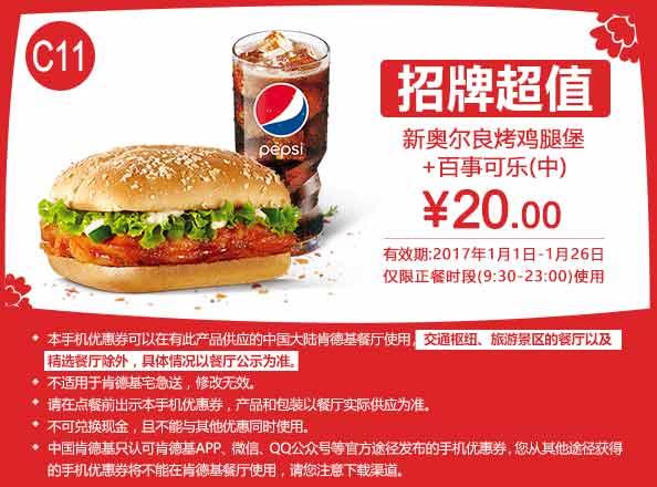 肯德基手机优惠券(2017年肯德基优惠券)C11:新奥尔良烤鸡腿堡+百事可乐 优惠价20元