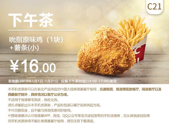 肯德基优惠券(肯德基手机优惠券)C21:吮指原味鸡(1块)+薯条(小) 优惠价16元