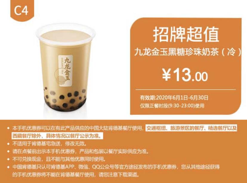 肯德基优惠券(肯德基手机优惠券)C4:九龙金玉黑糖珍珠奶茶(冷) 优惠价13元