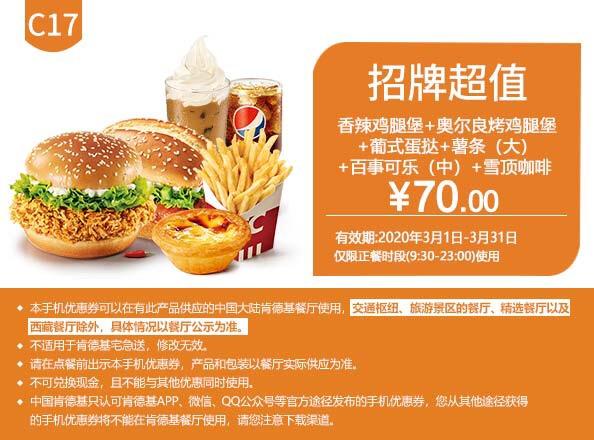 肯德基优惠券(肯德基手机优惠券)C17:香辣鸡腿堡+奥尔良烤鸡腿堡+葡式蛋挞+薯条(大)+百事可乐(中)+雪顶咖啡 优惠价70元