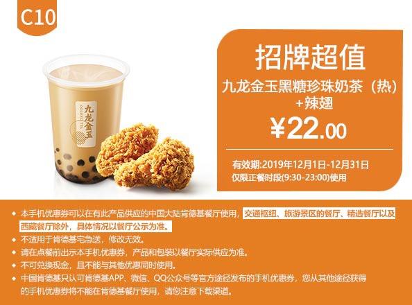 肯德基优惠券(肯德基手机优惠券)C10:九龙金玉黑糖珍珠奶茶(热)+辣翅 优惠价22元