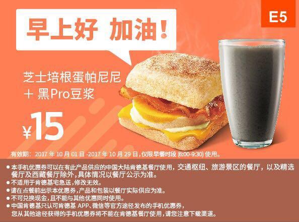 肯德基优惠券(肯德基早餐优惠券)E5:芝士培根蛋帕尼尼+美式(中) 优惠价15元