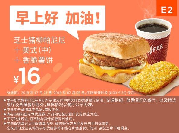 肯德基优惠券(肯德基手机优惠券)E2:芝士猪柳帕尼尼+美式(中)+香脆薯饼 优惠价16元