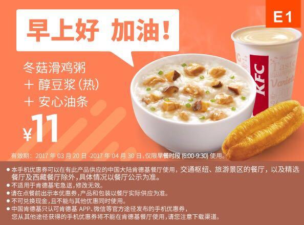 肯德基手机优惠券(早餐特惠)E1:冬菇滑鸡粥+醇豆浆+安心油条 优惠价11元