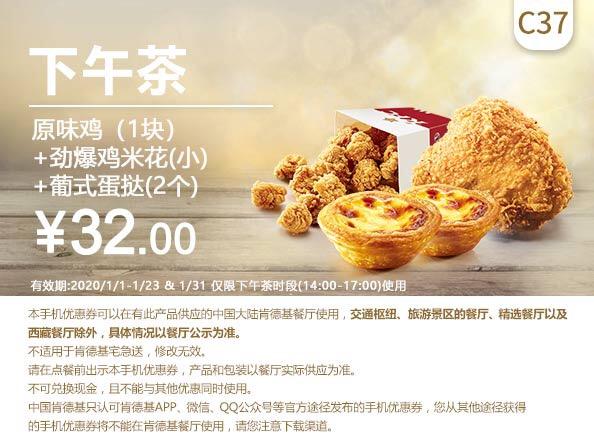 肯德基优惠券(肯德基手机优惠券)C37:原味鸡(1块)+劲爆鸡米花(小)+葡式蛋挞(2个) 优惠价32元