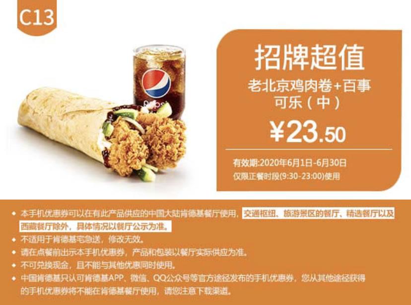 肯德基优惠券(肯德基手机优惠券)C13:老北京鸡肉卷+百事可乐(中) 优惠价23.5元