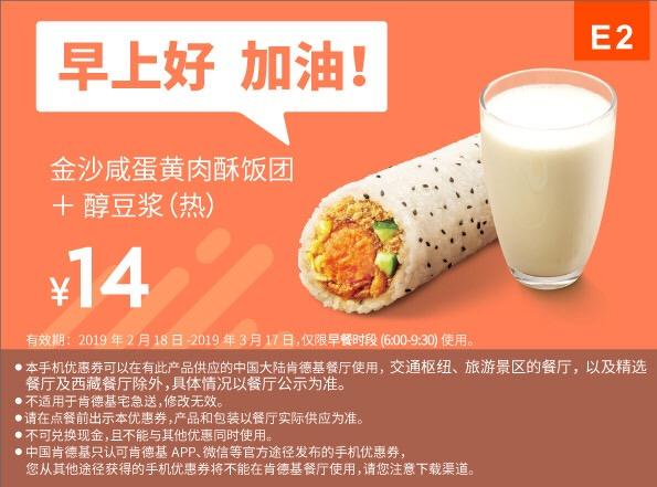 肯德基优惠券(肯德基手机优惠券)E2:金沙咸蛋黄肉酥饭团+醇豆浆(热) 优惠价14元