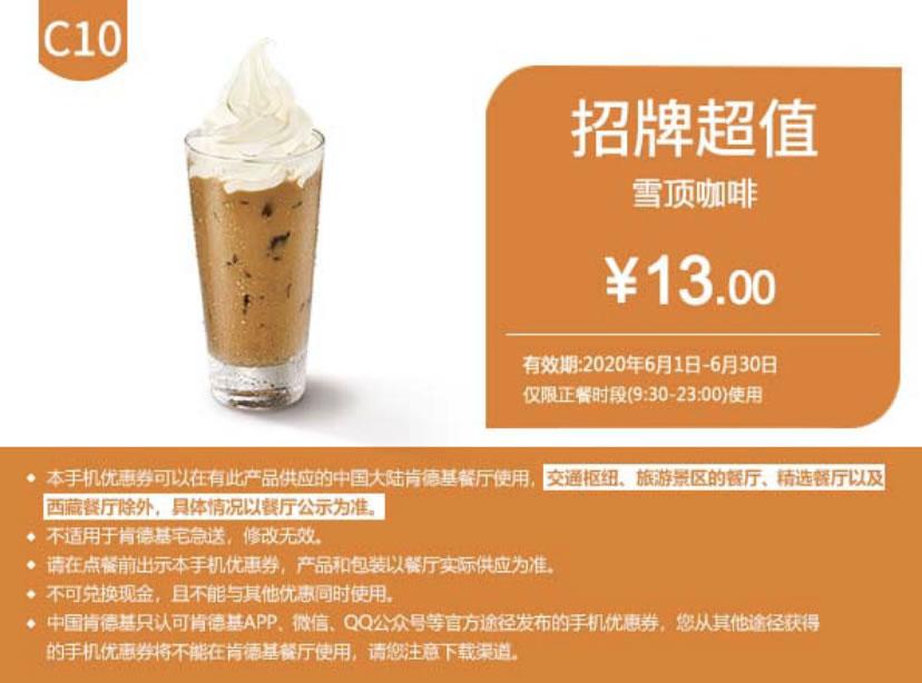 肯德基优惠券(肯德基手机优惠券)C10:雪顶咖啡 优惠价13元