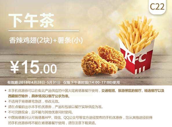 肯德基手机优惠券(5月肯德基优惠券)C22:香辣鸡翅+薯条 优惠价15元