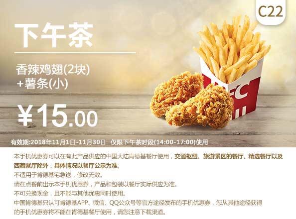 肯德基优惠券(肯德基手机优惠券)C22:香辣鸡翅(2块)+薯条(小) 优惠价15元