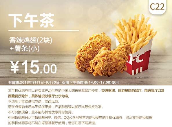 肯德基优惠券(肯德基手机优惠券)C22:下午茶 香辣鸡翅2块+小薯条 优惠价15元
