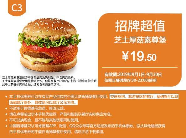 肯德基优惠券(肯德基手机优惠券)C3:芝士厚菇素尊堡 优惠价19.5元
