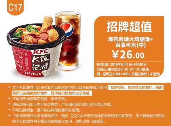 肯德基优惠券(6月肯德基优惠券)C17:海苔岩烧大鸡腿饭+百事可乐 优惠价26元