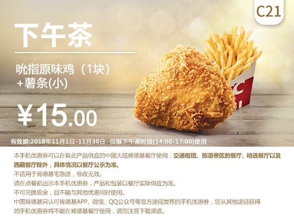 肯德基优惠券(肯德基手机优惠券)C21:吮指原味鸡(1块)+薯条(小)  优惠价15元
