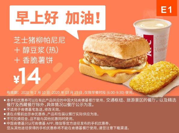 肯德基优惠券(肯德基手机优惠券)E1:芝士猪柳帕尼尼+醇豆浆(热)+香脆薯饼 优惠价14元