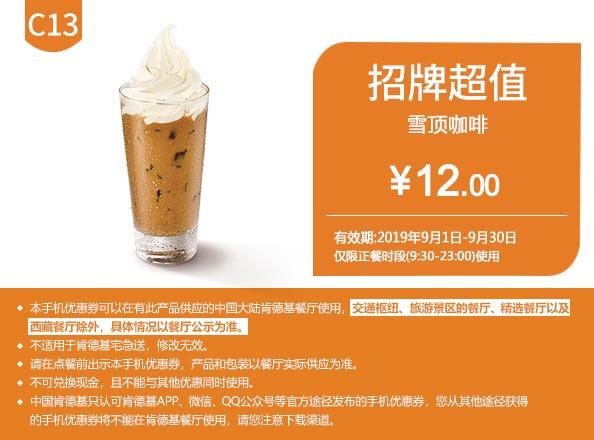 肯德基优惠券(肯德基手机优惠券)C13:雪顶咖啡 优惠价12元