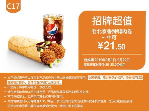 肯德基优惠券(肯德基手机优惠券)C17:老北京香辣鸭肉卷+中可 优惠价21.5元