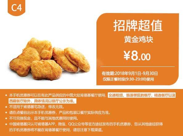 肯德基优惠券(肯德基手机优惠券)C4:招牌超值 黄金鸡块 优惠价8元
