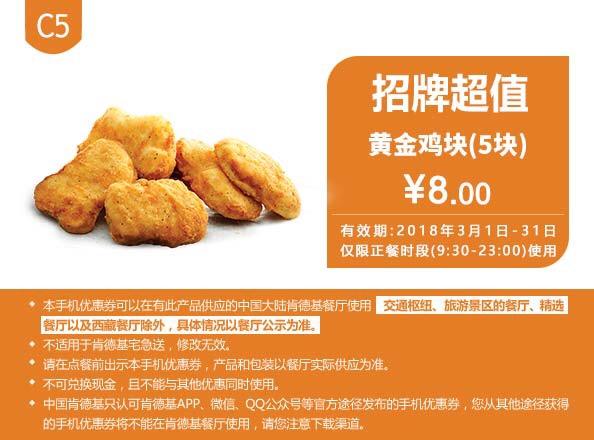 肯德基优惠券(肯德基手机优惠券)C5:黄金鸡块(5块) 优惠价8元